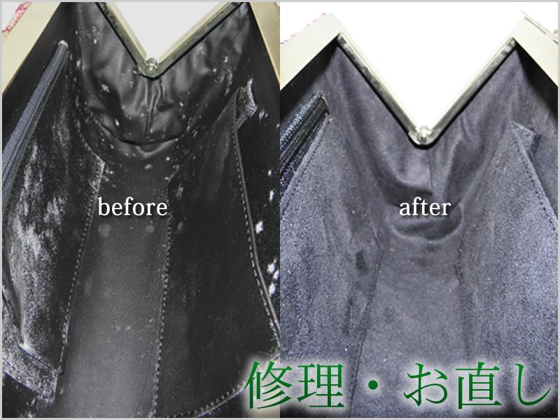 バッグの美容室プリマベーラの修理・お直し「リペア例351:リザード セカンドバッグ レッド」
