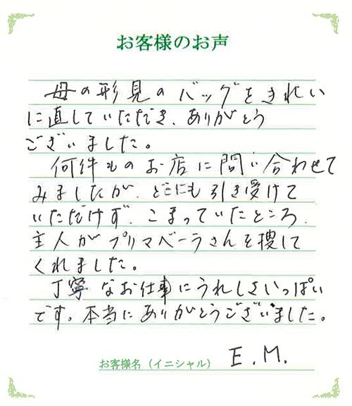 愛知県E.M様より頂いたお客様の声