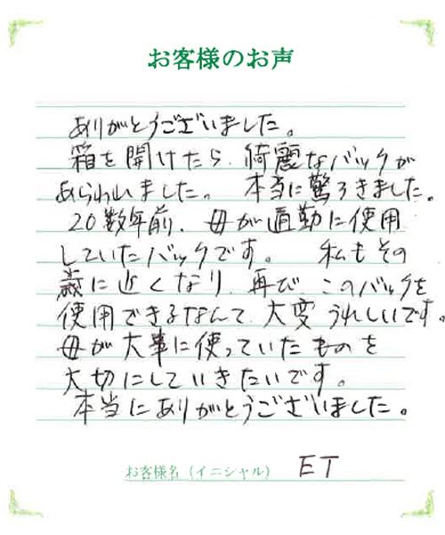 静岡県磐田市 E.T様より頂いたお客様の声