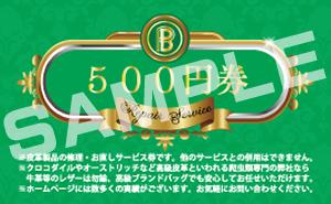 修理・お直し500円券-裏面-