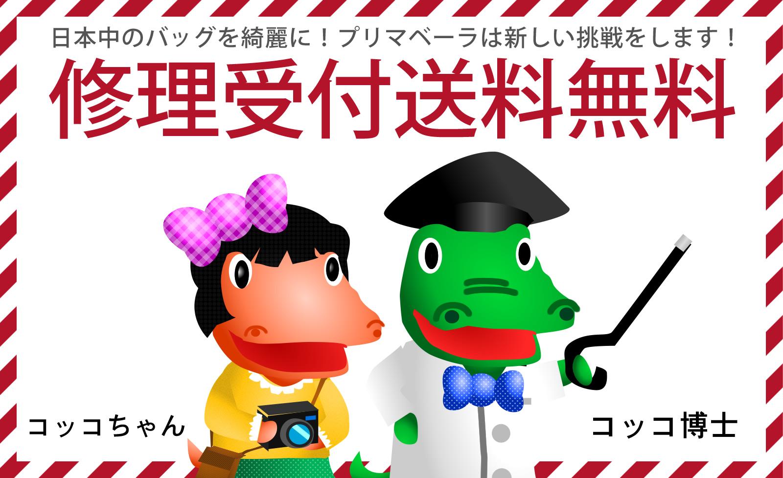 日本中のバッグを綺麗に!プリマベーラは新しい挑戦をします!「ハンドバッグ修理 日本全国送料無料サービス」スタートします!