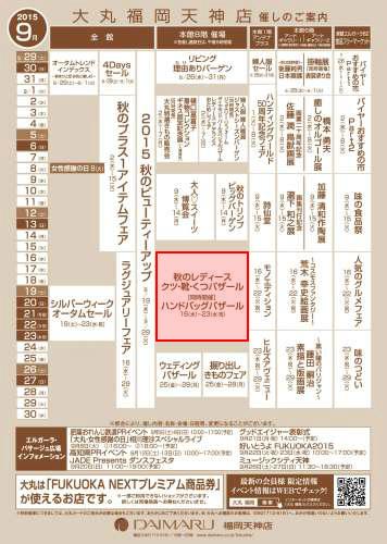 2015年9月大丸福岡天神店催しのご案内