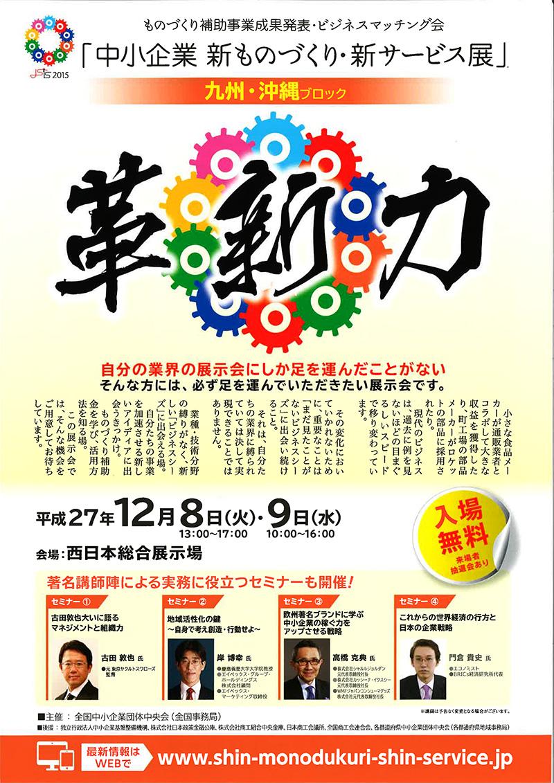 中小企業 新ものづくり・新サービス展(九州・沖縄ブロック)チラシ表