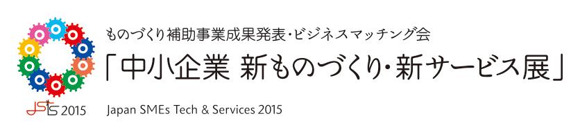 中小企業 新ものづくり・新サービス展ロゴ1