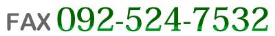 TEL.092-524-7532