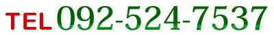 TEL.092-524-7537