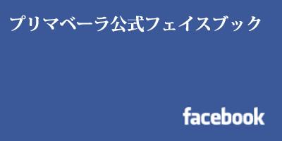 プリマベーラ公式フェイスブック