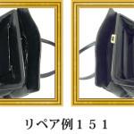 リペア例151:オーストリッチ 2本手ハンドバッグ 黒