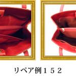 リペア例152:シャイニングクロコダイル 2本手ハンドバッグ 赤