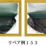 リペア例153:オーストリッチ 1本手ハンドバッグ キプロスグリーン