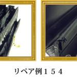 リペア例154:シャイニングクロコダイル 1本手フォーマル 黒