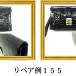 リペア例155:マットクロコ メンズセカンドバッグ 黒