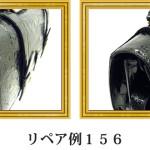 リペア例156:マットクロコ メンズ1本手バッグ 黒