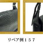 リペア例157:パイソン ショルダーバッグ 黒