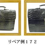 リペア例172:カイマンクロコダイル 1本手メンズバッグ 黒
