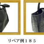 リペア例185:オーストリッチ 2本手ハンドバッグ ブラック