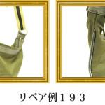 リペア例193:グッチ(ファブリック) セミショルダーバッグ ゴールド系