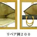 リペア例200:ヴィトン(カーフ)2本手トートバッグ ブラウン