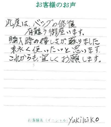 兵庫県加古川市 yukihiko様より頂いたお客様の声