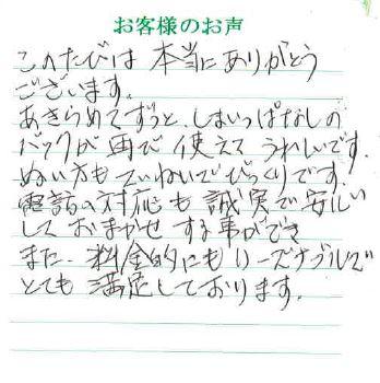 静岡県熱海市 a.k様より頂いたお客様の声