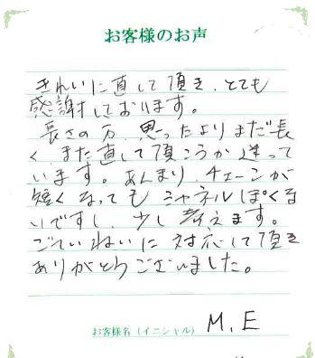 東京都中野区 M.E様より頂いたお客様の声