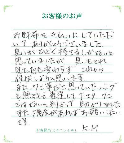 東京都練馬区 K.M様より頂いたお客様の声
