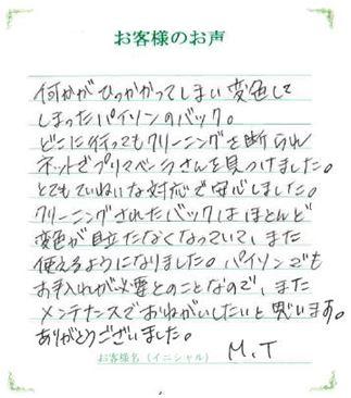 埼玉県東松山市 M.T様より頂いたお客様の声