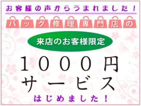 お客様の声からうまれました!バッグ修理1000円30分サービス