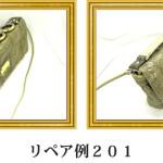 リペア例201:D&G(シーパイソン)1本手2WAY ベージュ系
