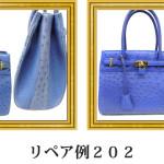 リペア例202:オーストリッチ 2本手ハンドバッグ ブルー