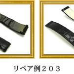 リペア例203:クロコダイル 時計ベルト ブラック