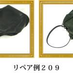 リペア例209:グッチ(カーフ)1本手バッグ ブラック