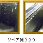 リペア例229:シャイニングクロコダイル 1本手ハンドバッグ ネイビー