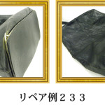 リペア例233:バッファロー 1本手ハンドバッグ ブラック