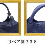 リペア例238:オーストリッチ 2本手ハンドバッグ アイリッシュブルー
