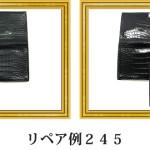 リペア例245:エルメス(マットクロコダイル)長財布 ブラック