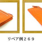 リペア例269:マットクロコダイル 長財布 オレンジ