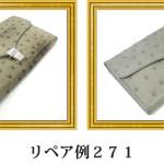 リペア例271:マットクロコダイル 長財布 カンパリ