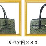 リペア例283:オーストリッチ 2本手ハンドバッグ グリーン
