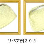 リペア例292:ボッテガベネタ(カーフ)1本手ハンドバッグ/冠付長財布 オフホワイト