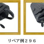 リペア例296:オーストリッチ セカンドバッグ ブラック