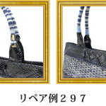 リペア例297:パイソン 2本手ハンドバッグ ブルーグレー