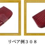 リペア例308:シャイニングクロコダイル 大判財布 レッド