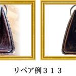 リペア例313:アカウミガメ 2本手ハンドバッグ ブラウン