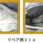 リペア例314:オーストリッチ 2本手ハンドバッグ シルバー