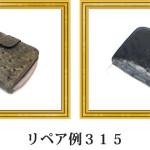 リペア例315:オーストリッチ 折財布 ラベンダー