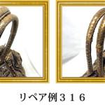 リペア例316:パイソン 2本手ハンドバッグ ゴールド