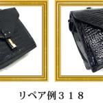 リペア例318:シャイニングクロコダイル メンズ1本手ハンドバッグ ブラック
