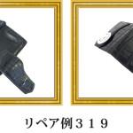 リペア例319:マットクロコダイル 折財布 ブラック
