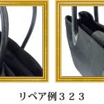 リペア例323:ナイロン/オーストリッチ 2本手ハンドバッグ ブラック